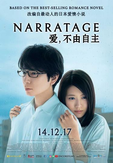Narratage2